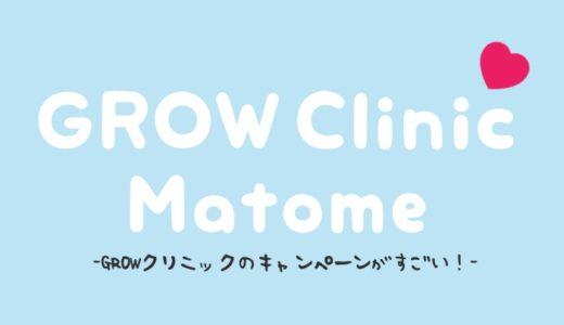 GLOWクリニックが全身脱毛キャンペーン中でめちゃくちゃ安い!5回コース189,000円