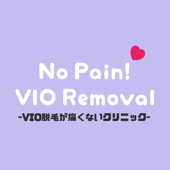 VIOの永久脱毛が痛くないクリニックはあるの?実際に体験して調べてみた!