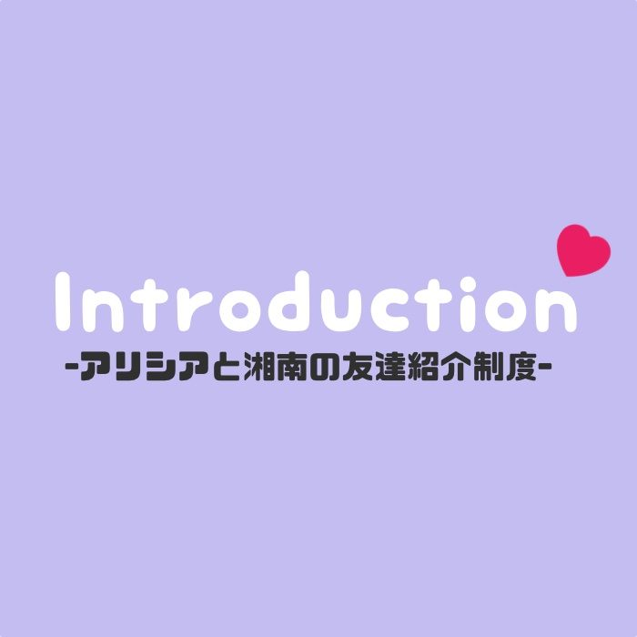 アリシアクリニックと湘南美容クリニックの友達紹介キャンペーンについて