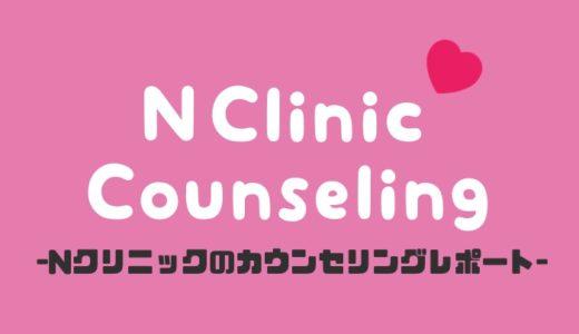 Nクリニック恵比寿院の無料カウンセリングに行ってきた!