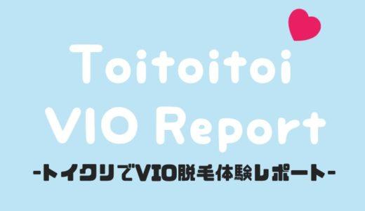 トイトイトイクリニックのVIO脱毛体験レポート!効果や痛みについて