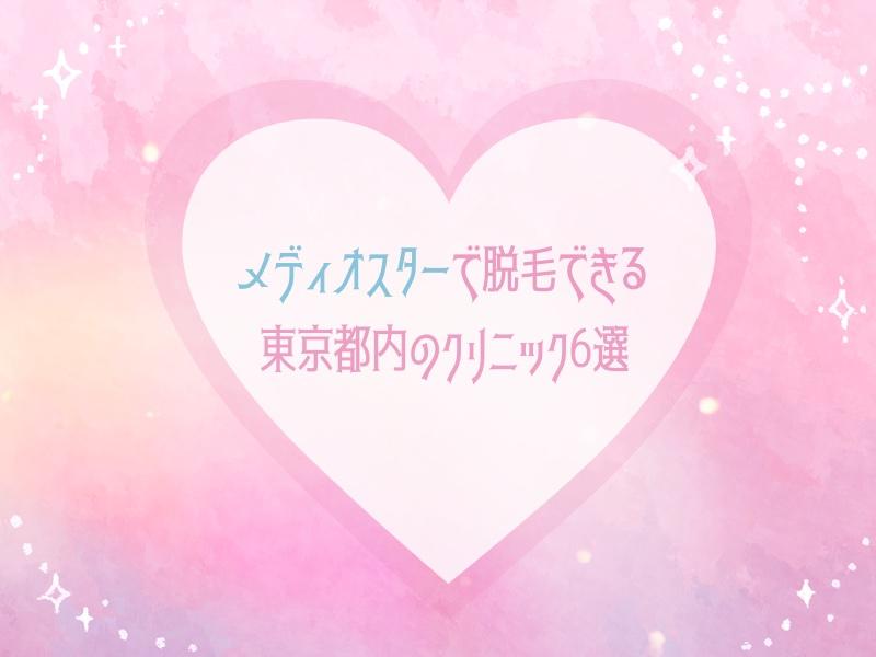 【東京都内】メディオスターNeXT PROで脱毛できるおすすめクリニック6選