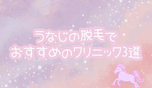 【東京都内×安い】うなじの医療脱毛ならココ!おすすめクリニック3選