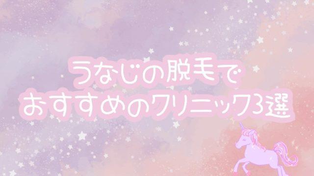 【東京都内×安い】うなじの永久脱毛ならココ!おすすめクリニック3選