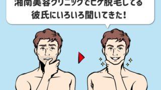 【口コミ】彼氏が湘南美容クリニックのヒゲ脱毛6回コースに通い始めたから、効果や痛みについて聞いてみた