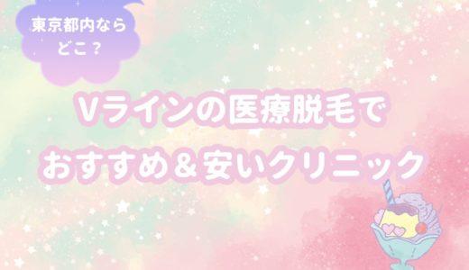 【東京都内】Vラインの医療脱毛ならココ!おすすめ&安いクリニック4選