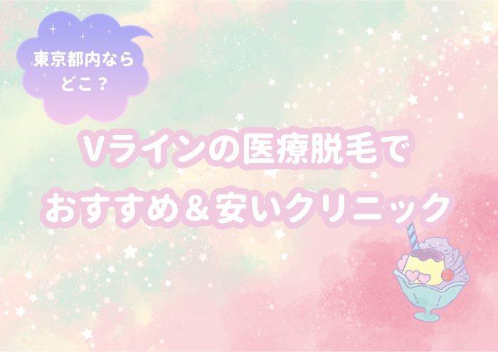 【東京都内】Vラインの永久脱毛ならココ!おすすめ&安いクリニック5選
