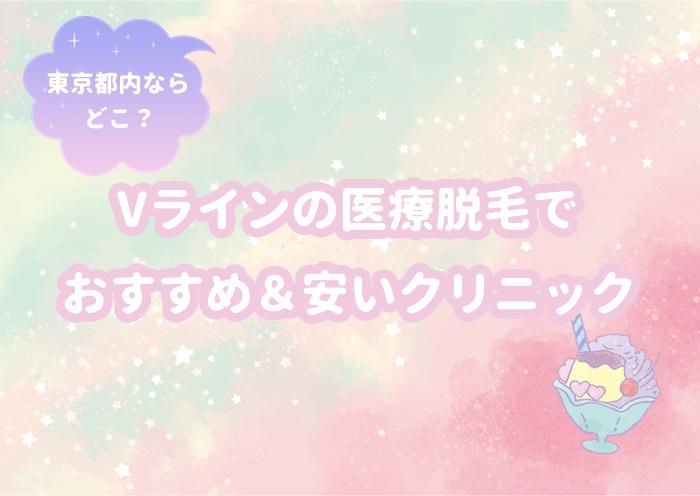 【東京都内】Vラインの医療脱毛ならココ!おすすめ&安いクリニック5選