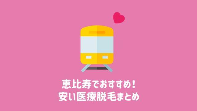 【恵比寿×医療脱毛】おすすめ&安いクリニック5選。アクセス抜群!