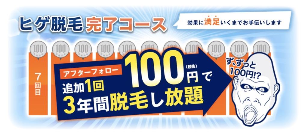 ゴリラクリニックヒゲ脱毛100円