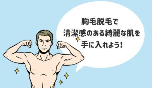【東京都内】メンズ胸毛脱毛が安いおすすめのクリニック&エステ7選。1回お試しで脱毛できるところも!