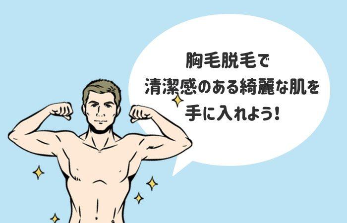 【東京都内】メンズ胸脱毛が安いおすすめのクリニック&エステ7選。1回お試しで脱毛できるところも!