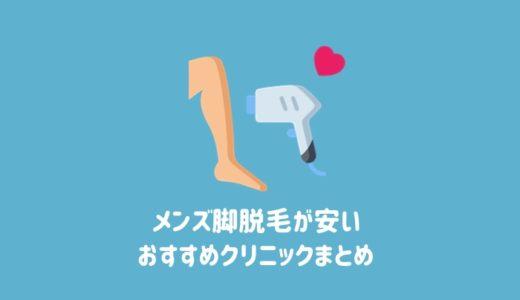 【メンズ脚脱毛×格安】男性におすすめの安い医療脱毛クリニック6選。綺麗な脚を手に入れたい方必見!