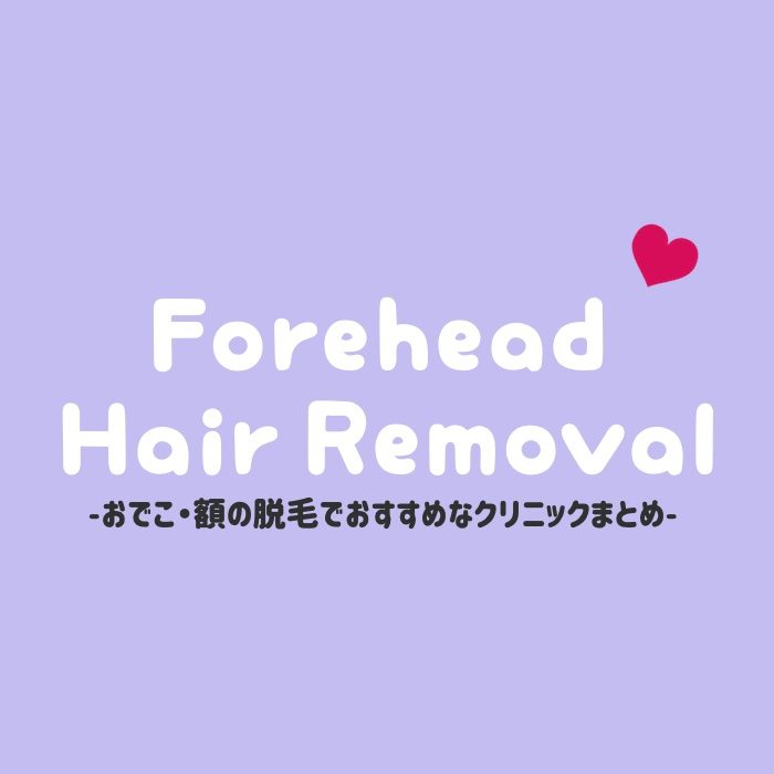 【東京都内×おすすめ】おでこの永久脱毛が安いクリニックまとめ