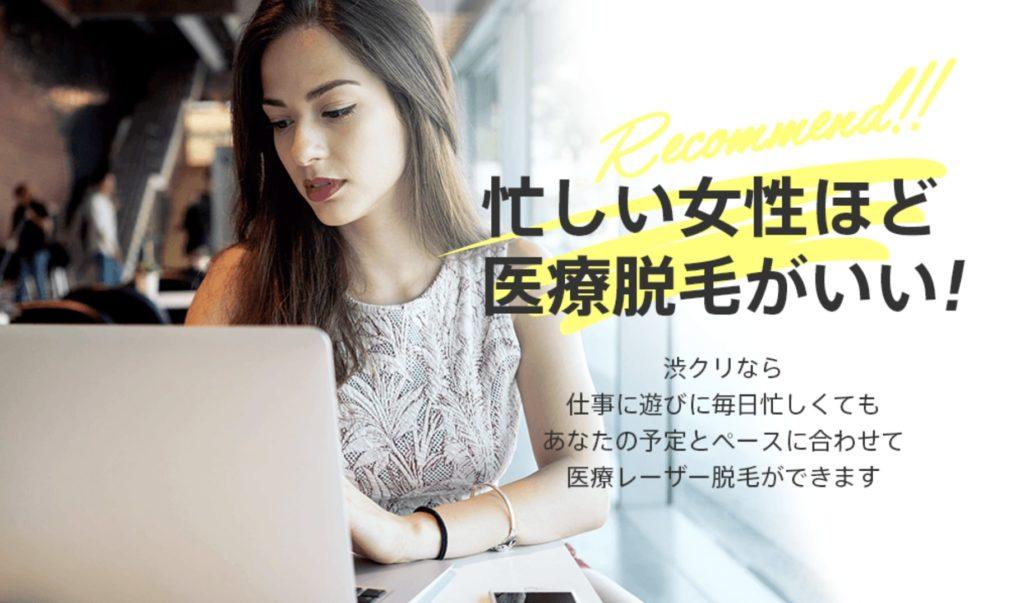 渋谷美容外科クリニックトップ