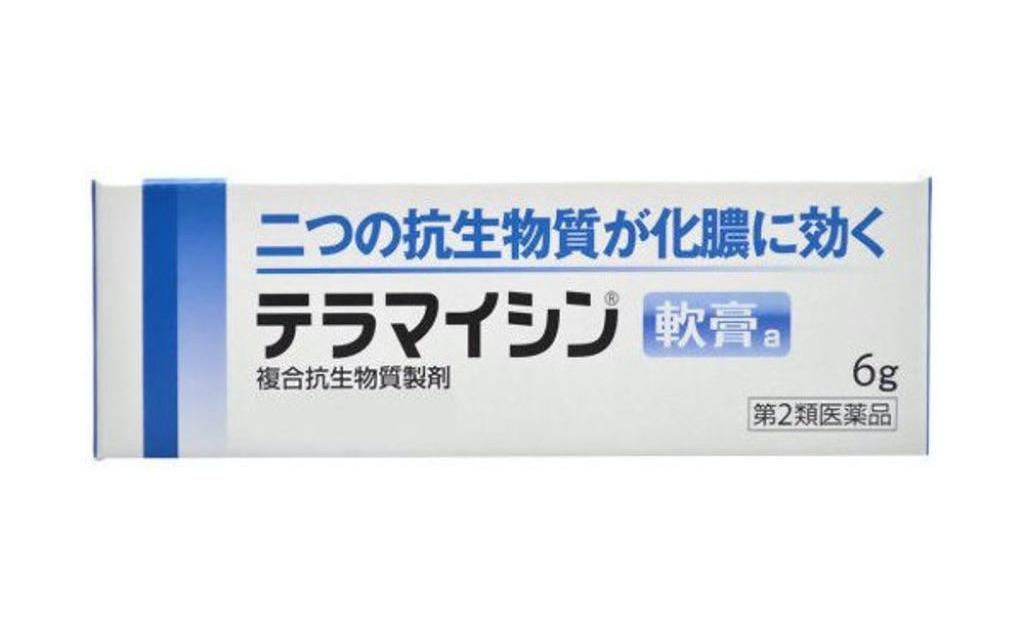 テラマイシン軟膏